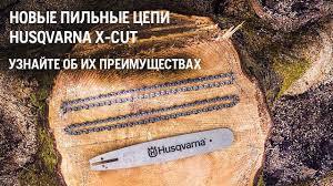 Новые пильные <b>цепи Husqvarna X-CUT</b>. Повышенная прочность ...
