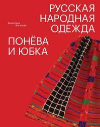 <b>Русская народная</b> одежда. Понёва и юбка - Валентина <b>Жигулева</b>