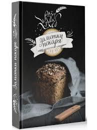 Раз, два, хлеб. Заметки пекаря. <b>Ежедневник недатированный</b> на ...