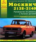 Инструкция по эксплуатации москвича