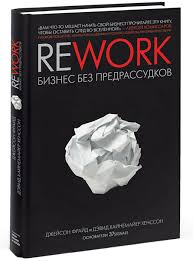 """Книга """"Rework: Бизнес <b>без предрассудков</b>"""" — купить в интернет ..."""