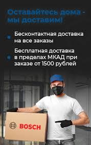 <b>Лазерный нивелир BOSCH</b> купить по низкой цене в Москве