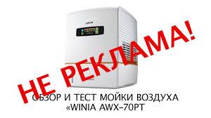 <b>Мойка воздуха winia</b> awx-70 - YouTube