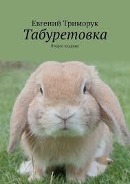 Табуретовка. Второе издание - <b>Евгений Триморук</b>, купить или ...
