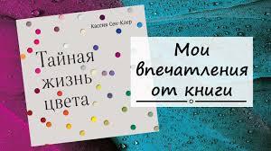 """""""Тайная жизнь цвета"""", Кассия Сен-Клер   <b>БОМБОРА</b>   Отзыв о ..."""