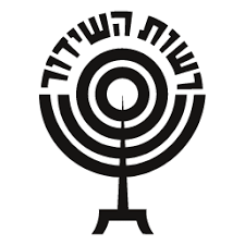 Resultado de imagen para israel broadcasting authority