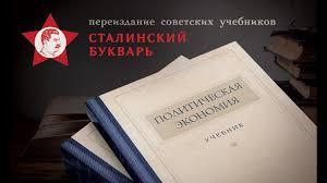 Товарищи! Друзья! Единомышленники!.. | Сталинский букварь ...