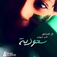 صورعبارات لليوم الوطني السعودي عبارات