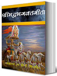 Image result for bhagvat geeta