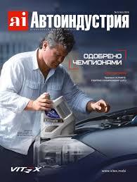 Avto ind 3 2018 by nkl-mrnzov50 - issuu