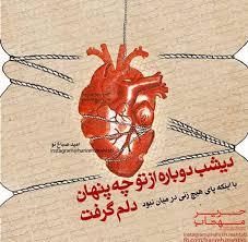 Image result for مطالب عاشقانه جدیدlrm;
