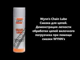 Chain Lube (<b>Смазка Цепи</b>) | Wynn's Россия