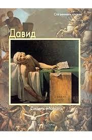 Отзывы о книге <b>Давид</b>. <b>Смерть</b> Марата