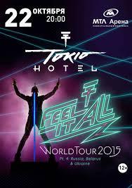 Tokio Hotel | Самара | 22.10 | МТЛ Арена | ВКонтакте