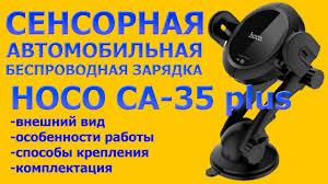 <b>Hoco CA35 Plus</b> - обзор сенсорной автомобильной ...