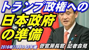 「トランプ政権 日本」の画像検索結果