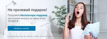Матрасы в Вологде от 2576₽ – купить недорого в интернет ...