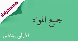 تحميل مذكرات اللغة العربية للسنة اولى ابتدائي 2014