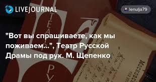 """""""<b>Вот вы спрашиваете, как</b> мы поживаем..."""", Театр Русской Драмы ..."""