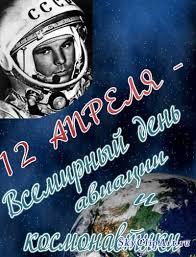 день космонавтики, детские игровые автоматы