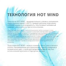 <b>Подгузники Lovular Hot Wind</b> M (5-10 кг) 18 шт - купить в Москве ...
