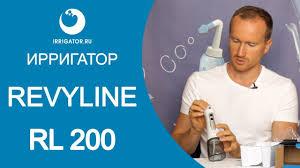 <b>Ирригатор Revyline RL 200</b> - YouTube