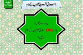 essay on my hobby reading books in urdu  vos writing service essay on my hobby reading books in urdu