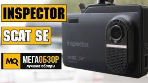 <b>Inspector SCAT Se</b> обзор <b>видеорегистратора</b> - YouTube