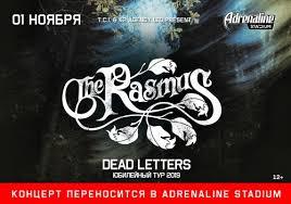 События - <b>The Rasmus</b>