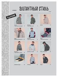 Купить <b>Книга Контэнт</b> КР Стильные <b>пуловеры и</b> кардиганы для ...