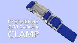 <b>Крепление для багажа</b> Clamp - YouTube