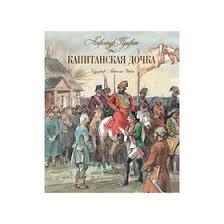 <b>Книги</b> с иллюстрациями Анатолия Иткина. <b>Капитанская дочка</b> ...