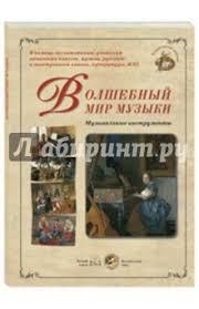 """Книга: """"<b>Волшебный мир музыки</b>. Музыкальные инструменты ..."""