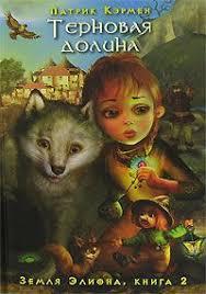 """Книга """"<b>Земля Элиона</b>. Книга 2. Терновая долина"""" — купить в ..."""