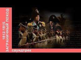 1812-1815. Заграничный Поход. <b>Саундтрек</b> к фильму. Все треки ...