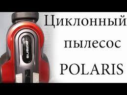 Циклонный <b>пылесос Polaris PVC 2003Ri</b>. Отличный недорогой ...