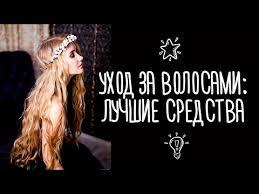 Шампуни для уплотнения волос в Казани 🥇
