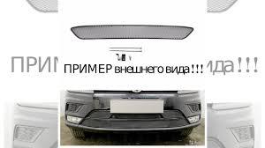 <b>Рамка</b>-с-<b>сеткой Защиты</b>-Радиатора *Volkswagen-Opel* купить в ...