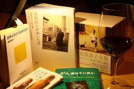 「故・須賀敦子」の画像検索結果