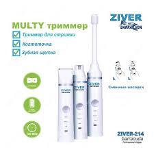 <b>Триммер</b> ZIVER 214 3 в 1 - Интернет-зоомагазин Мистер Гав
