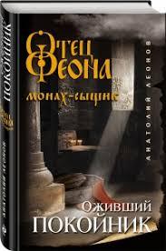 Рецензия на книгу <b>Оживший покойник</b>