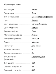 <b>Спот Globo</b> Rachel <b>56041-4</b> — купить за 10650 руб. в Москве по ...