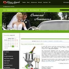 <b>Персональный свадебный</b> сайт каждому в подарок на <b>свадьбу</b> ...