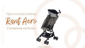 Сложение <b>прогулочной коляски Rant Aero</b> - YouTube