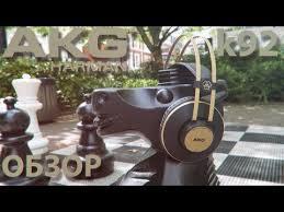 Обзор <b>AKG</b> K92 - YouTube