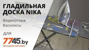 <b>Доска гладильная</b> 1220х400 Nika best видеоотзыв (обзор ...