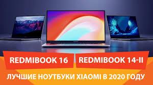 <b>XIAOMI REDMIBOOK 16</b> и REDMIBOOK 14 II на RYZEN 4000 ...