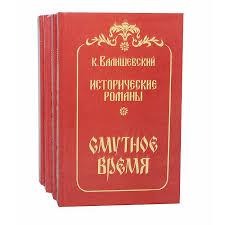 <b>К. Валишевский</b>. Исторические романы (<b>комплект из</b> 4 книг ...