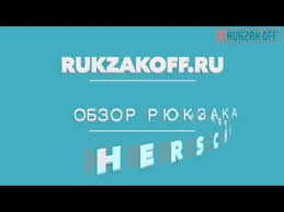 Обзор <b>рюкзака Herschel</b> Pop Quiz Navy - YouTube