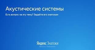 «Акустические системы» - Яндекс.Знатоки